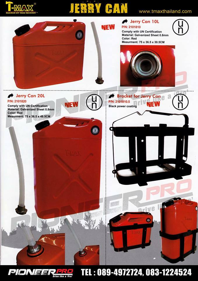 Spec ของถังน้ำมัน By Tmax>>> ถังน้ำมัน (By T-Max)Jerry Can 10L (75x36.5x30.5cm)Jerry Can 20L (75x36.5x49.5cm)Bracket for Jerry Can (Black Power Coating)