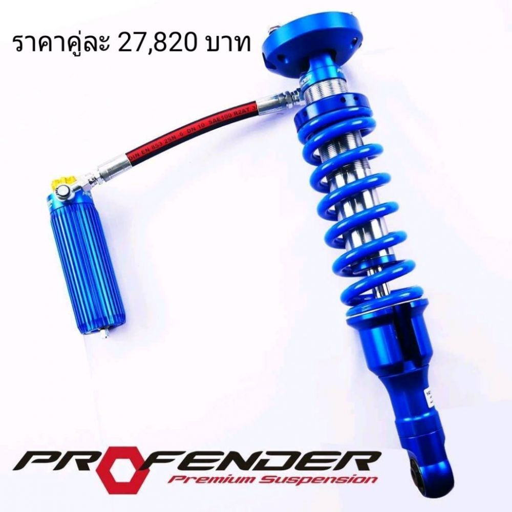 OEM 2.0 with Fin Tube Reservoir - 8 Steps Adjustable / ราคาคู่ละ 27,820 บาท