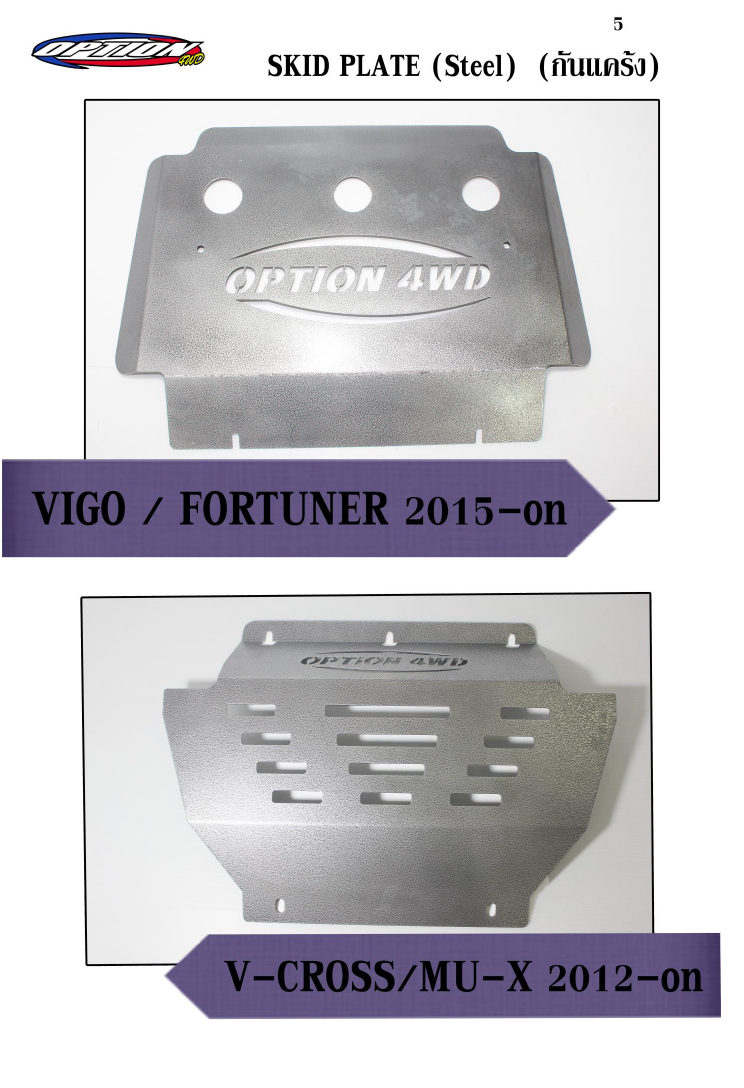 กันแคร้ง Option Vigo / Fortuner 2015-on / V-Cross / Mu-X 2012-on