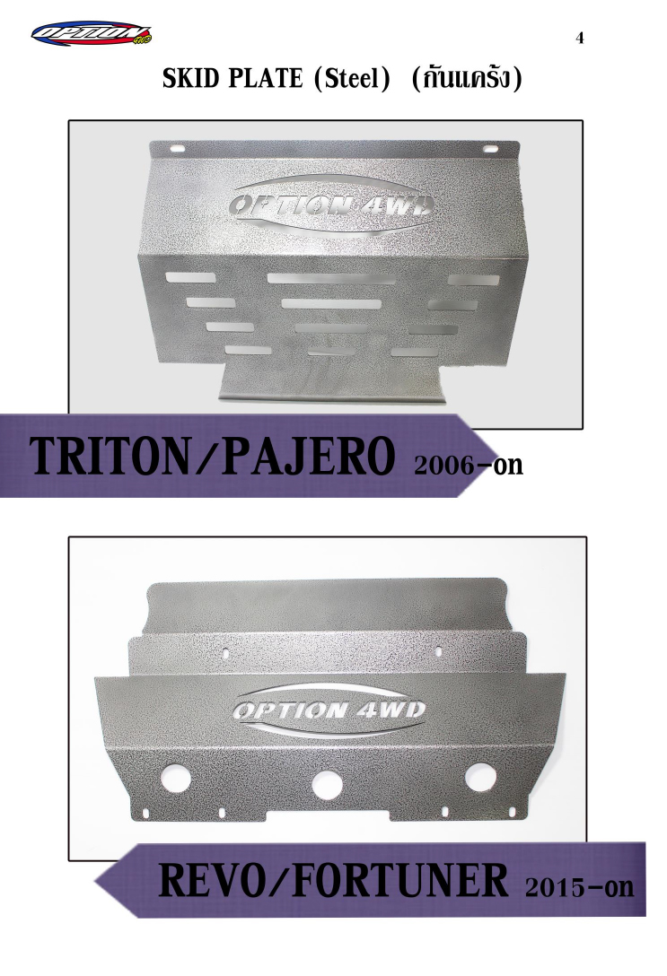 กันแคร้ง Option Triton / Pajero 2006-on / Revo / Fortuner 2015-on
