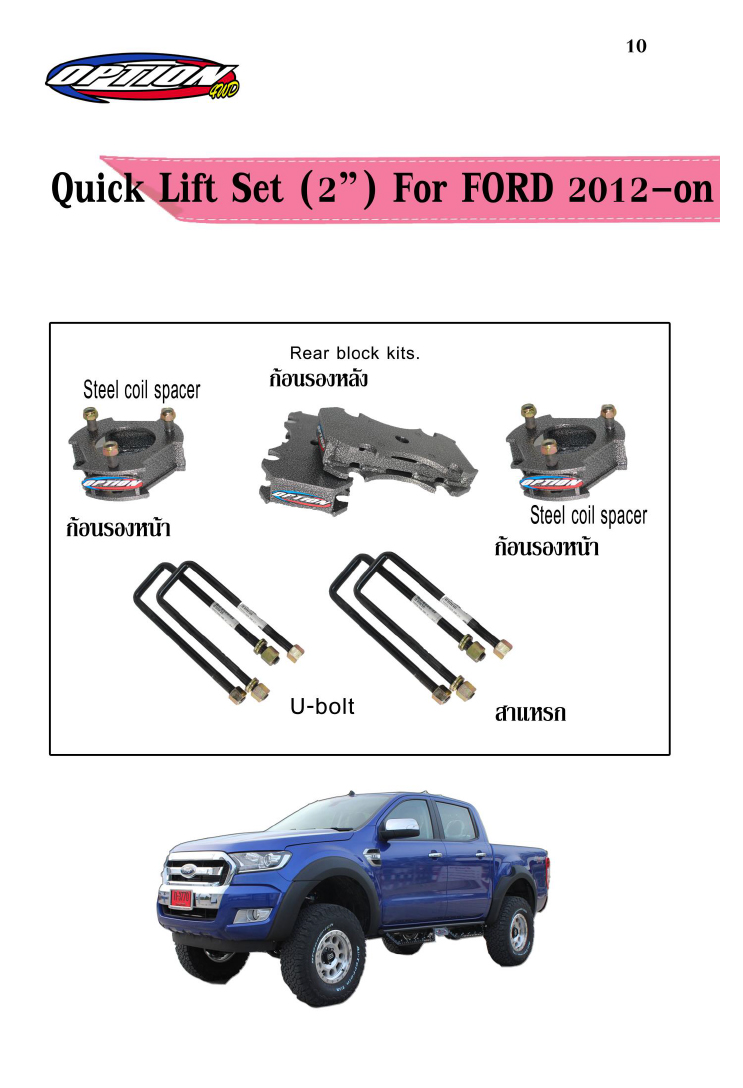 ชุด Quick Lift Set (2 นิ้ว) Option for Ford 2012-on