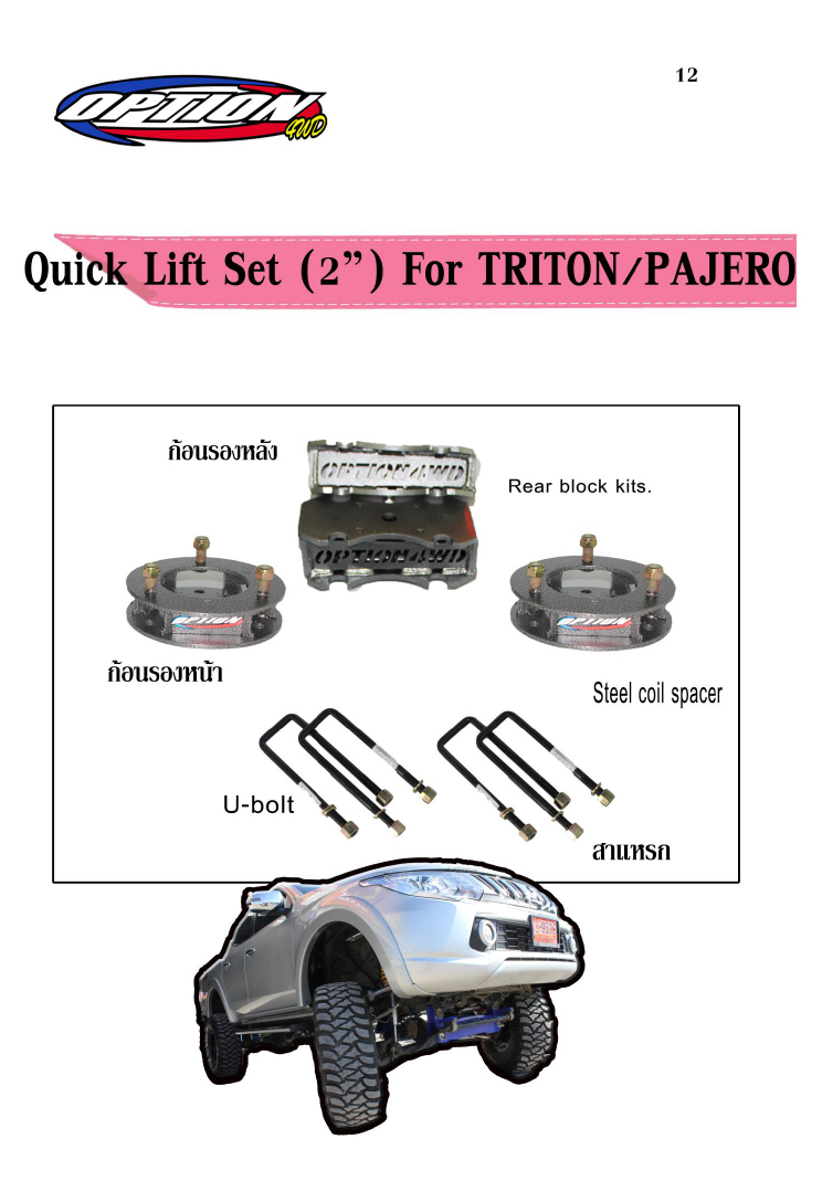 ชุด Quick Lift Set (2 นิ้ว) Option for Triton / Pajero