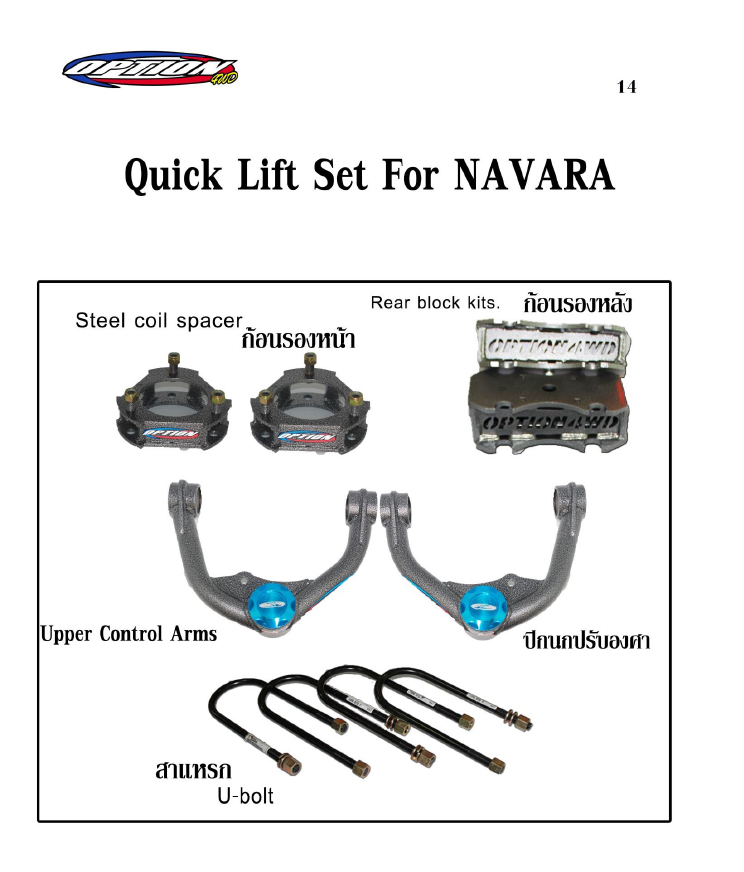 ชุด Quick Lift Set Option for Navara