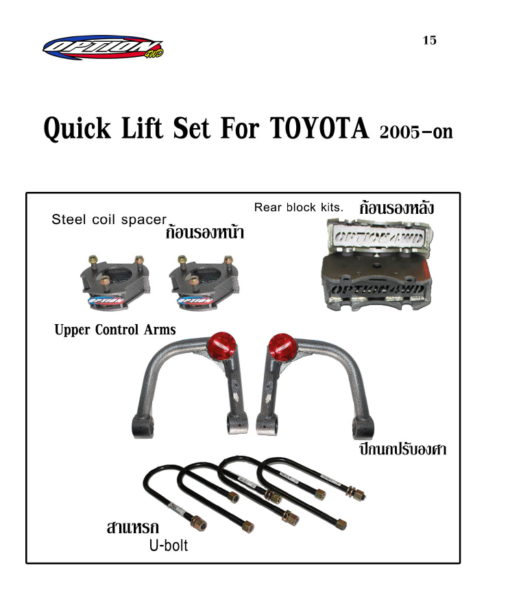 ชุด Quick Lift Set Option for Toyota 2005-on