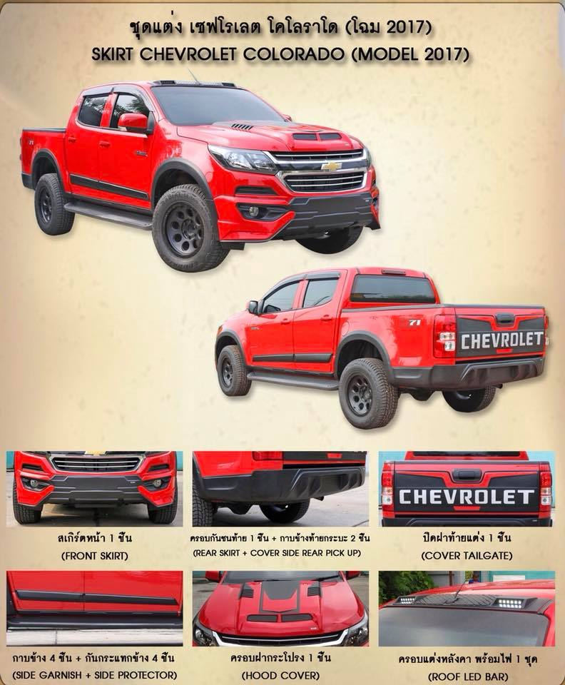 ชุดแต่ง Chevy Colorado 2016Accessories kits Chevy Colorado 2016