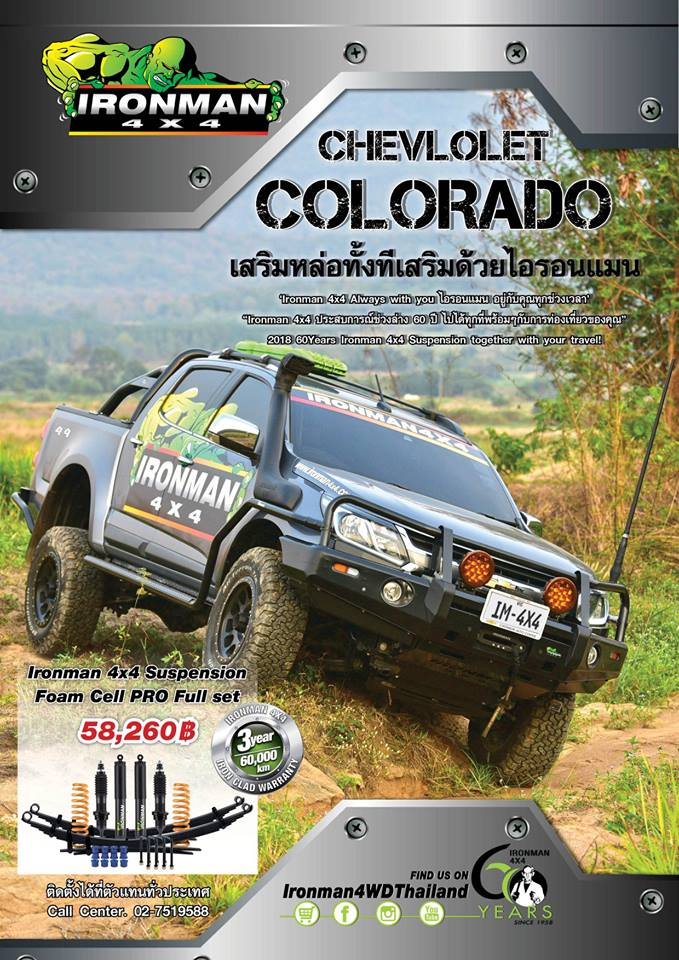 "ช่วงล่าง Foam cell PRO comfort full set ยก2""Chevrolet Colorado"