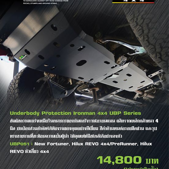 ชุด Ironman 4x4 Underbody protection plates฿14,800.00